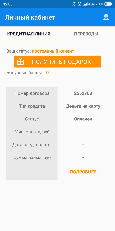 kviki займ онлайн кредит уралсиб для физических лиц калькулятор