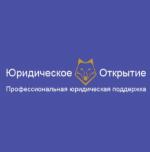 """Компания """"Юридическое Открытие"""" отзывы"""