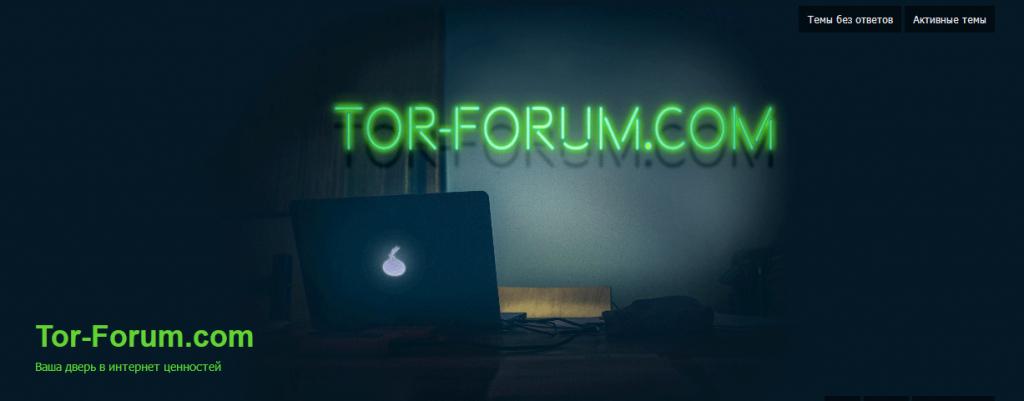 Tor-forum.com - Отличный ресурс