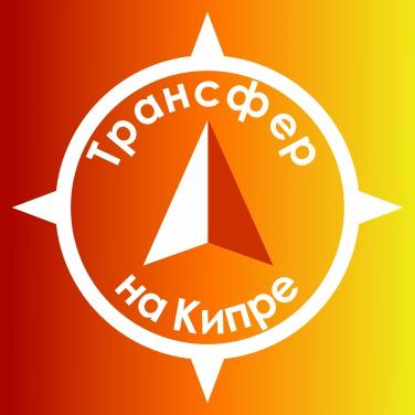 taxi-cyprus.ru - Такси \Трансфер на Кипре\