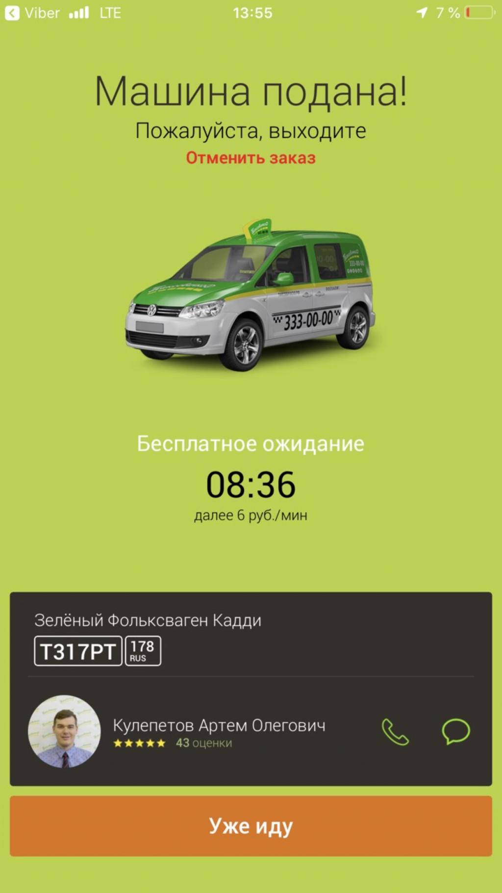 Таксовичкоф - Ужасное такси