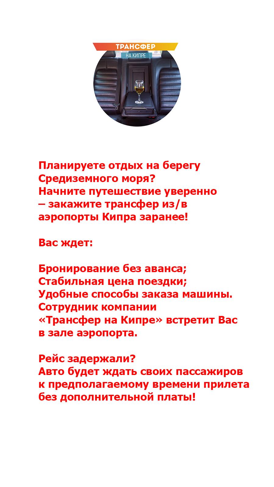 taxi-cyprus.ru - Русская служба такси, трансферов и экскурсий на Кипре!