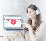 Lingolove онлайн-школа английского Любови Подольцевой отзывы