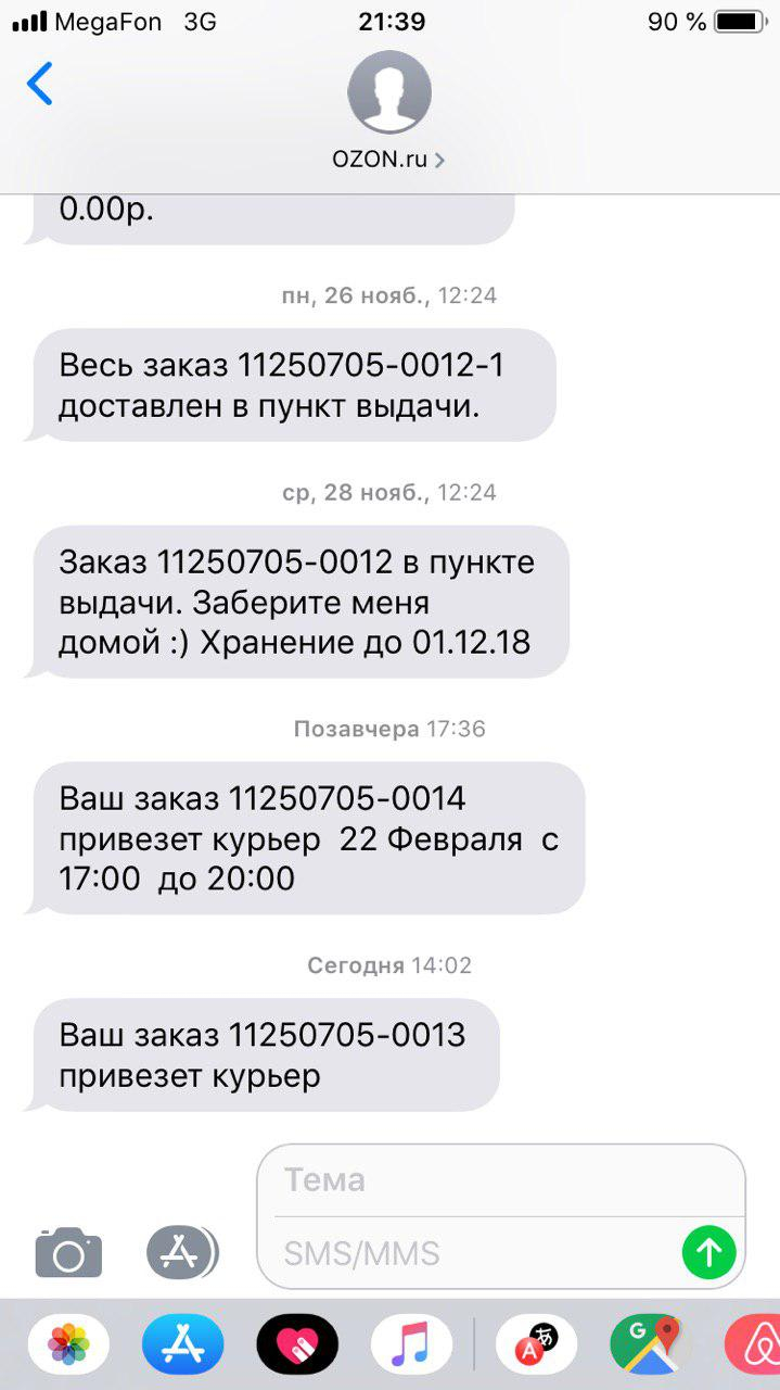 OZON.ru - Сорваны сроки доставки