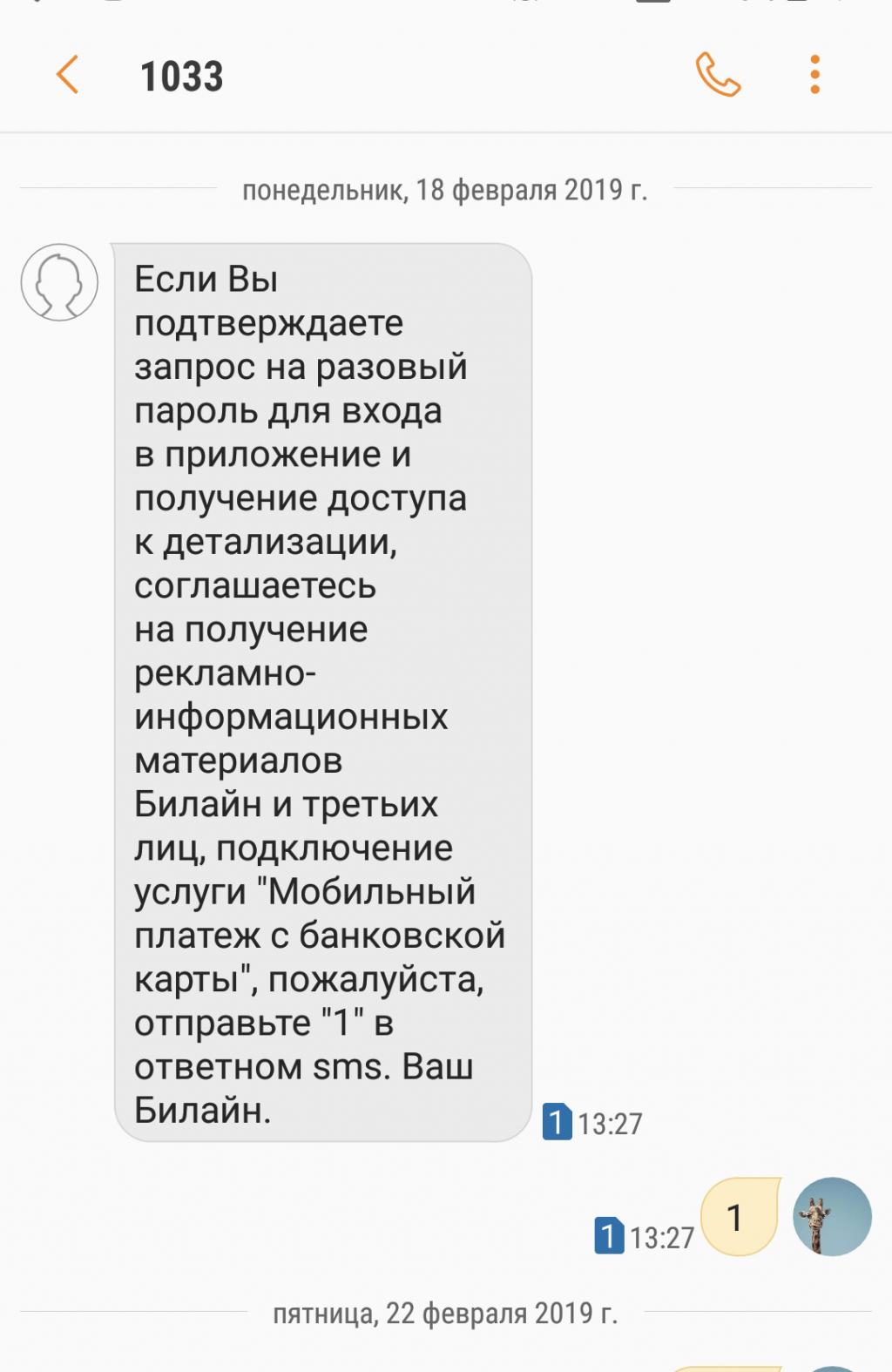 Билайн - Обман операторов Билайн