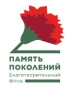 """Благотворительный фонд """"Память поколений"""" отзывы"""