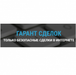 Гарант сделок garant-deal.ru отзывы