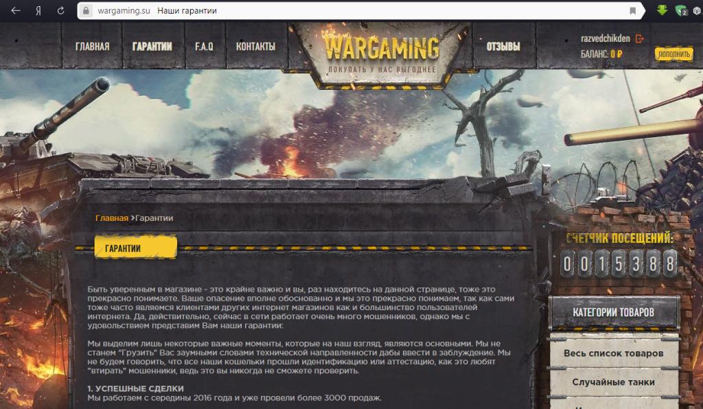 Премиум магазин world of tanks официальный сайт скидки на 2016 год pz 2j