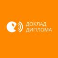 doklad-diploma.ru отзывы