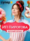 Сериал ИП Пирогова отзывы