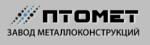 Завод металлоизделий ООО «ПТОМЕТ» отзывы