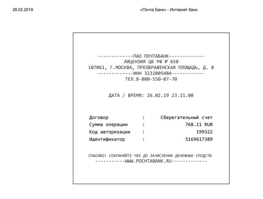 почта банк новокузнецк кредит наличными кредиты сбербанком в кирове