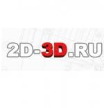 2d-3d.ru Чертежи, проекты и 3d модели отзывы