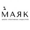 «Маяк» школа креативных индустрий отзывы