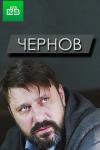 Чернов (сериал 2019) отзывы