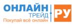 Магазин ОНЛАЙН ТРЕЙД.РУ отзывы