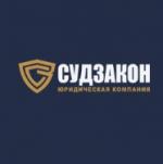 судзакон.рф отзывы
