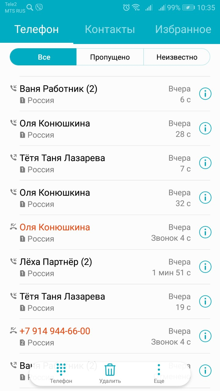 СДЭК - Алексей
