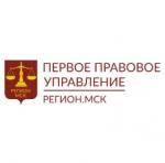 Первое Правовое Управление отзывы