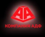 Компания ADF отзывы