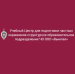 """Учебный Центр """"Вымпел"""" в г. Брянске отзывы"""