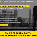 """Бизнес Лига (ООО """"Бизнес Академия"""") продает нерентабельный бизнес отзывы"""