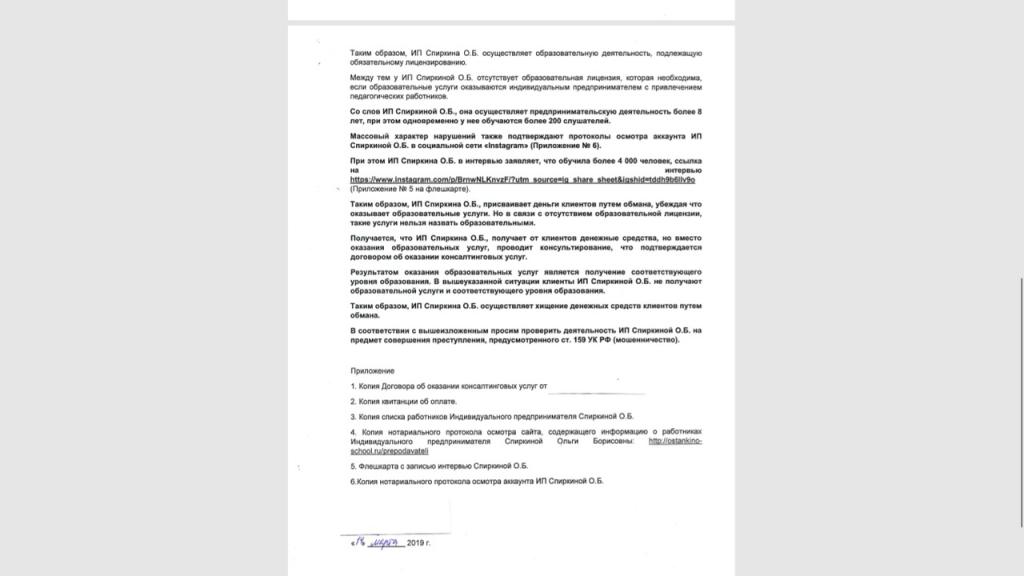 Школа телевидения Ольги Спиркиной - Заявление на школу Индивидуального Предпринимателя Спиркиной Ольги Борисовны в УБЭП ГУ МВД