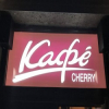 «Cherry cafe» отзывы