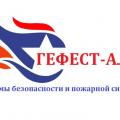 """ООО """"Гефест-Аларм"""" отзывы"""