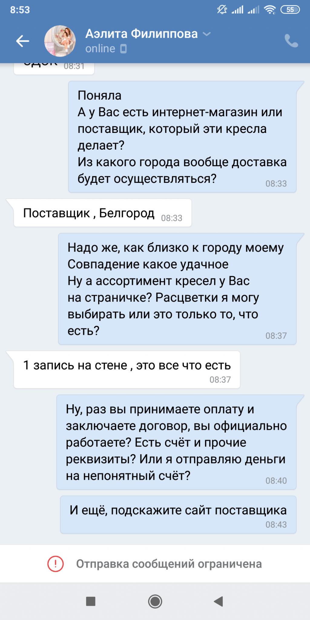 Мошенник - Подвесные кресла за 4000 рублей