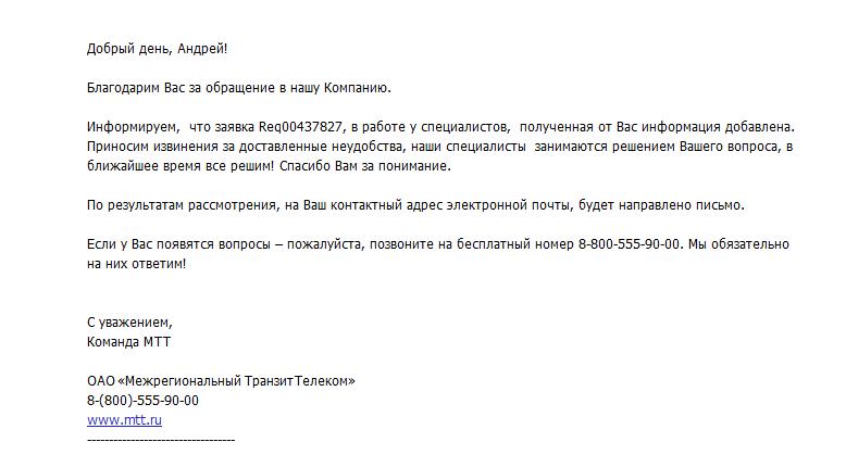 МТТ Межрегиональный ТранзитТелеком - Не реккомендую, не квалифицированная компания!