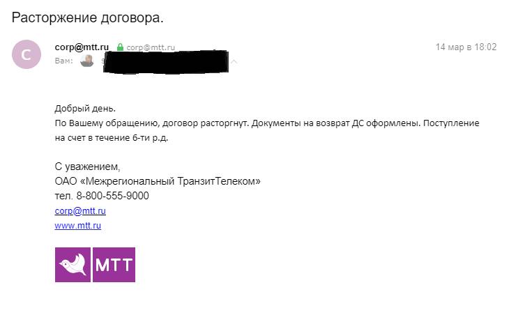 МТТ Межрегиональный ТранзитТелеком - МТТ ОТЗЫВ (Межрегиональный Транзит Телеком)