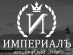 """Юридический центр """"ИМПЕРИАЛ"""" отзывы"""
