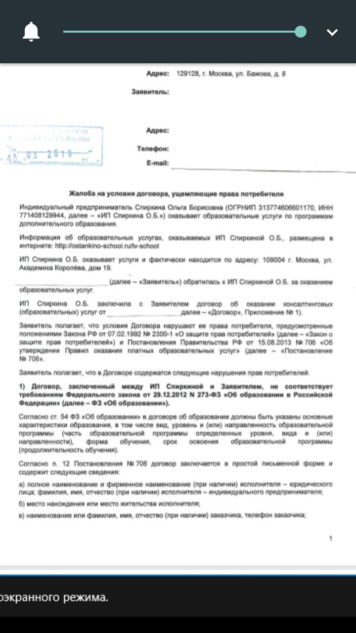 Школа телевидения Ольги Спиркиной - Блокировка аккаунта и обман студентов