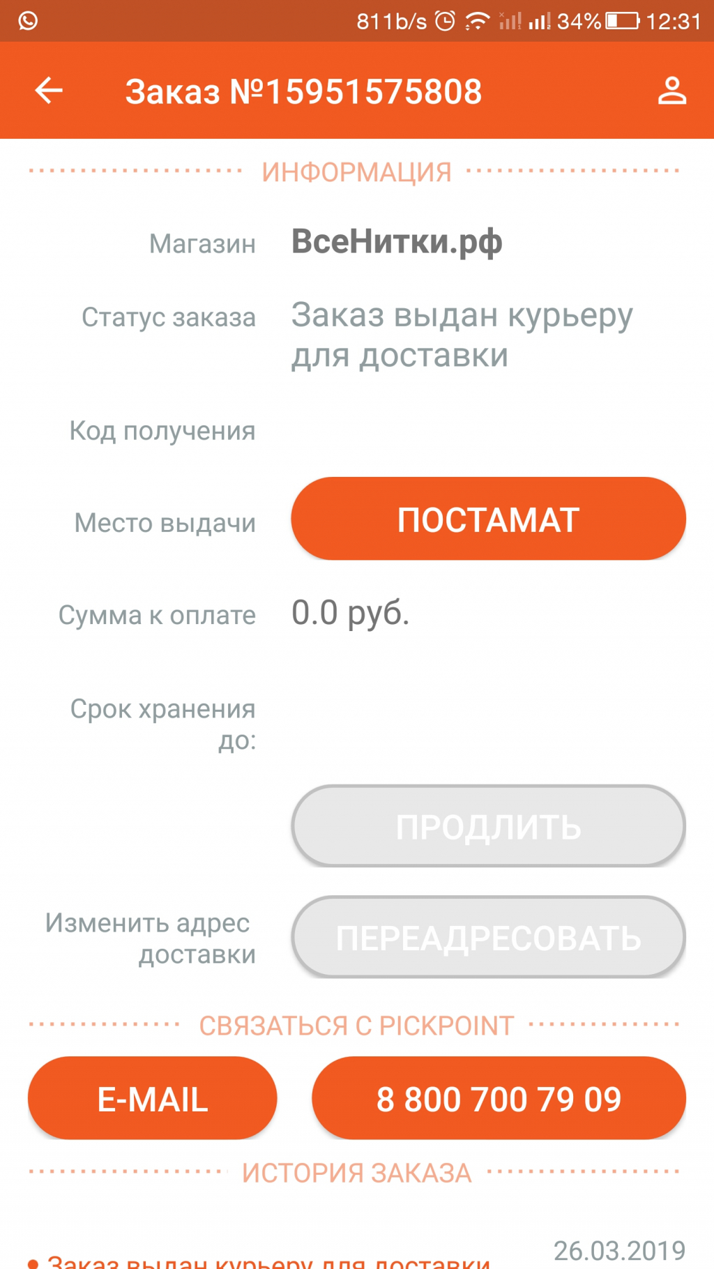 PickPoint - Шарашкина контора