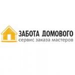 Забота Домового - Воронеж отзывы