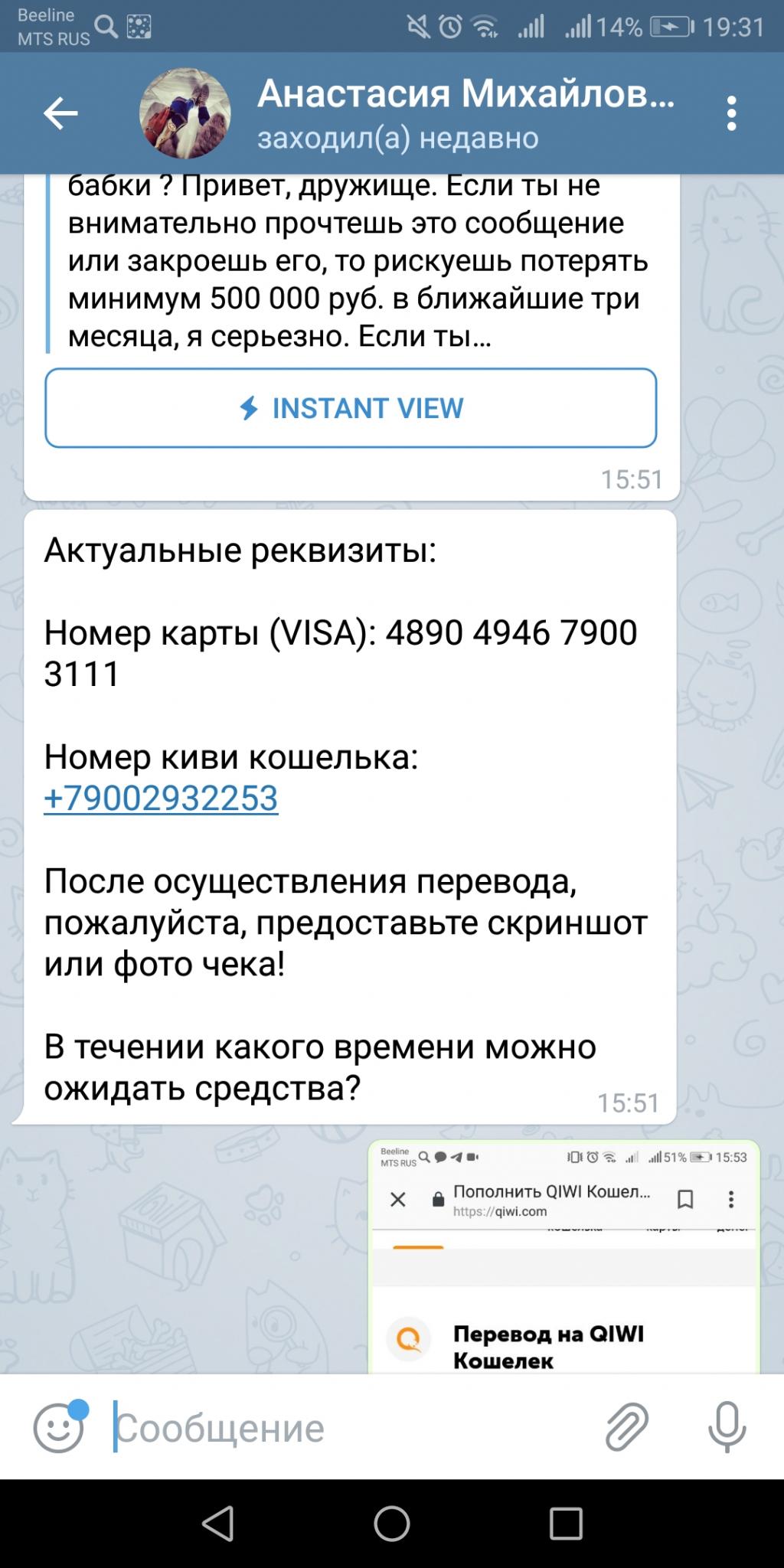 Мошенник - Мошенники в телеграмм канале