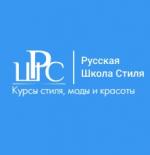 Русская Школа Стиля отзывы