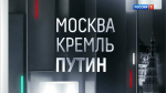 Москва. Кремль. Путин. отзывы