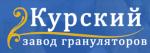 Компания Курские грануляторы отзывы