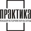 Лаборатория красоты «Практика» отзывы