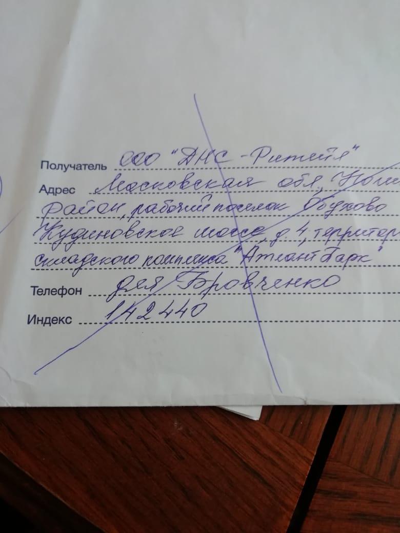 ПОЧТА РОССИИ - Месть почтальонов