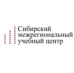 Сибирский межрегиональный учебный центр отзывы