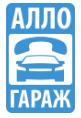 Автосервис АЛЛО ГАРАЖ отзывы