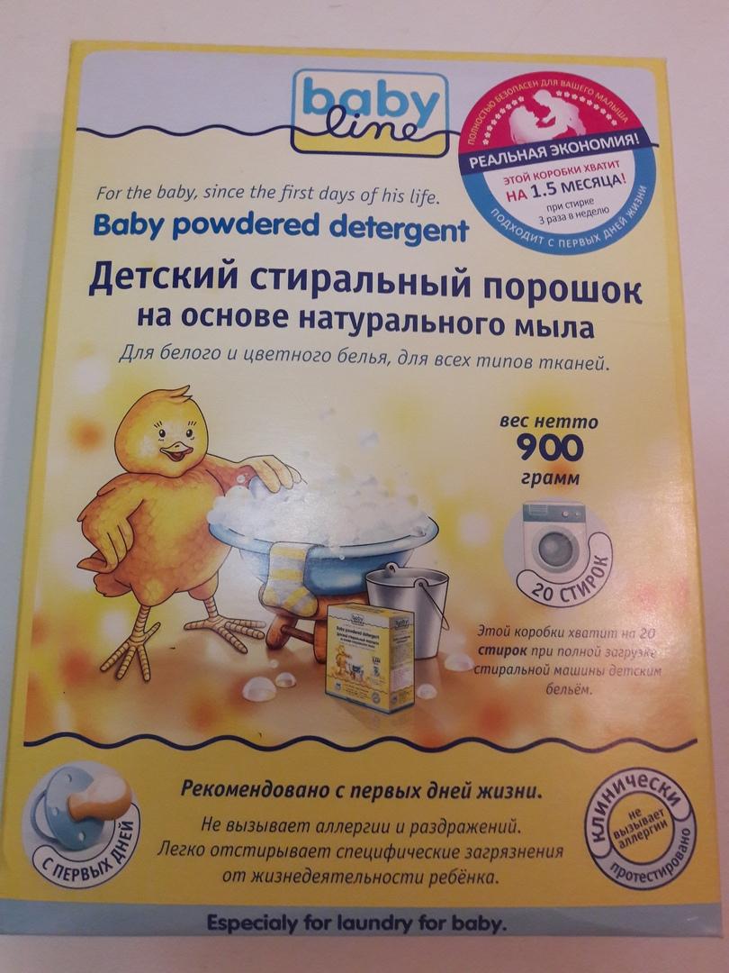 Детский стиральный порошок Babyline - Порошок, который всё отстирает!