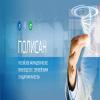 Научно-технологическая фармацевтическая фирма «Полисан» отзывы