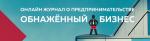 """Продюсерский центр """"Обнаженный бизнес"""" отзывы"""
