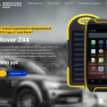 land-rover-z44.ru интернет-магазин отзывы