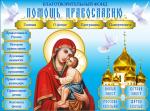 Благотворительный фонд «Помощь Православию» отзывы