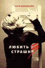 Катя Васильева - лайф коуч, спикер и психолог отзывы